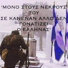 The Greek only kneeles to his dead! Greek History, Acropolis, Life Thoughts, Greek Quotes, Greek Life, Ancient Greece, Wise Words, Qoutes, Inspirational Quotes