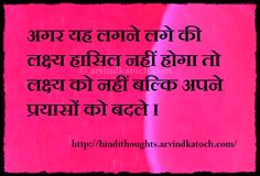 #unachievable, 3goal, efforts, 3appears, #Hindi Thought, 3Quote