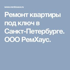 Ремонт квартиры под ключ в Санкт-Петербурге. ООО РемХаус.