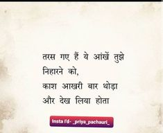 Love Shayri, Pain Quotes, Zindagi Quotes, Love Quotes, Poems, Dairy, Angel, Relationship, Paintings
