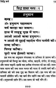 Sanskrit Quotes, Sanskrit Mantra, Vedic Mantras, Hindu Mantras, Haridwar, Kali Mantra, Happy Navratri Images, General Knowledge Book, Meditation Benefits