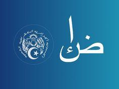 نموذج شهادة العمل والأجر الخاصة بالضمان الاجتماعي الجزائري Arabic Calligraphy, Arabic Calligraphy Art