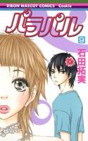 From Forbidden Garden:Meet Ikeno Komaki --an ordinary girl with an ordinary life. Everyday is pretty much the same as the last, until today. Today she awoke from a strange dream hearing voices and has unexpectedly received an extraordin. Manga Reading Sites, Ordinary Girls, Online Manga, Weird Dreams, Free Manga, Shoujo, The Voice, Romance, Author