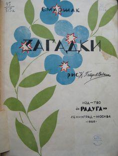 Zagadki (Riddles) Samuil Marshak - Kuzma Petrov-Vodkin 1926