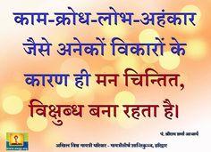 Quote by Pandit Shri Ram Sharma Acharya 19/12/2014