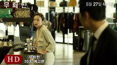 무뢰한 (The Shameless, 2015) 30초 예고편 (30s Trailer)