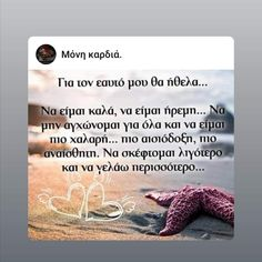 Greek Quotes, Wallpapers, Wallpaper, Backgrounds