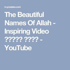 The Beautiful Names Of Allah - Inspiring Video أسماء الله - YouTube