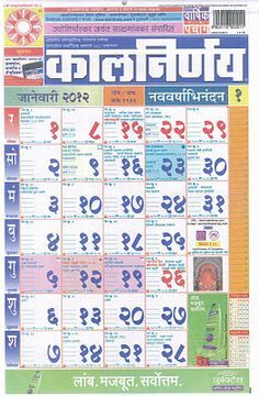 Marathi kalnirnay calender 2012 Free Download.