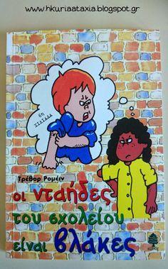 Οι νταήδες του σχολείου είναι βλάκες: Ένας οδηγός για παιδιά σχετικά με το σχολικό εκφοβισμό Moon Pictures, Anti Bullying, Autumn Activities, Art Lessons, Smurfs, Projects To Try, Education, School, Books