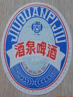 酒泉啤酒 甘肃酒泉啤酒厂-chinese vintage beer label