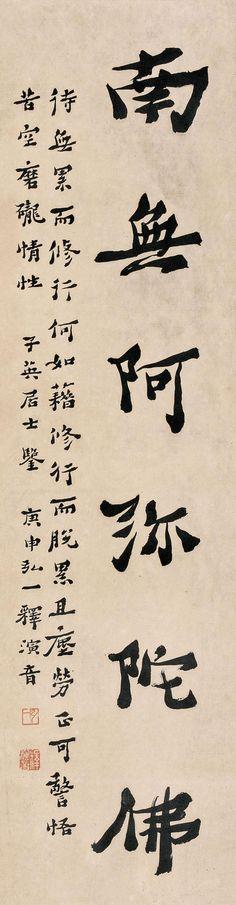 Shodo 弘一大師 書法 Hong Yi born Li Shutong (李叔同) was a Chinese Buddhist monk, artist and art teacher. Japanese Calligraphy, Calligraphy Art, Kanji Japanese, Chinese Typography, Chinese Brush, China Art, Zen Art, China Painting, Japan Art