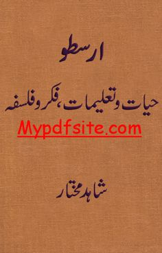 Arstu is a urdu book. this is a informational and educational book about Arstu. this is rich knowledge urdu book.