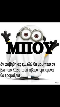 funny greek quotes Quotes We Heart It, Funny Greek Quotes, Just Kidding, Funny Cartoons, Quote Of The Day, Minions, Best Quotes, Life Is Good, Jokes