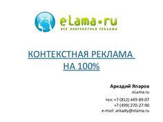 «Автоматизация контекстной рекламы для интернет-магазина», Аркадий Япаров by Alisa Vasilkova via slideshare