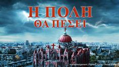 New Christian Movies, Christian Songs, Christian Faith, Mary Jesus Mother, Films Chrétiens, Work For The Lord, Jesus Second Coming, Babylon The Great, Praise And Worship Songs