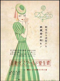 "maximiliani: """"Shiseido ad, 1940 "" "" Retro Design, Graphic Design, Makeup Illustration, Magazine Advert, Rene Gruau, Ad Art, Shiseido, Vintage Japanese, Vintage Ads"