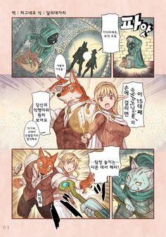 Manga Art, Anime Art, Character Art, Character Design, Furry Comic, Furry Drawing, Fantasy Images, Comic Page, Weird Art