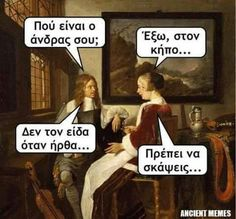 The Best 26 Funny Pictures Of 2019 Funny Greek Quotes, Greek Memes, Funny Quotes, Ancient Memes, Little Bit, Funny Times, Clever Quotes, Sarcasm Humor, Funny Comics