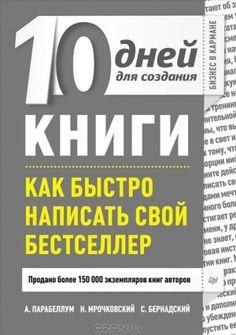 10 дней для создания книги скачать бесплатно