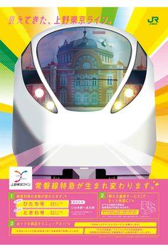 上野東京ライン・2015年3月14日開業