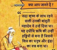 Hinduism Quotes, Krishna Quotes, Gernal Knowledge, General Knowledge Facts, Hinduism History, Hindu Vedas, Indian Philosophy, Future Buildings, Hindu Rituals