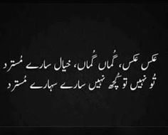 best and heart touching meri diary se, dear dairy sad urdu poetry with images and quotes for him and her. Urdu Funny Poetry, Poetry Quotes In Urdu, Best Urdu Poetry Images, Urdu Poetry Romantic, Love Poetry Urdu, Urdu Quotes, Qoutes, Soul Poetry, Poetry Feelings