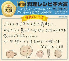 """【料理レシピ本大賞!】「」まいにち食べたい""""ごはんのような""""クッキーとビスケットの本 なかしましほ著 2009年10月23日発売 1200円+税"""
