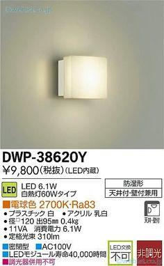 これ頼んだ3949 ダイコー DWP38620Y 浴室灯 LED 大光電機(DAIKO)照明器具