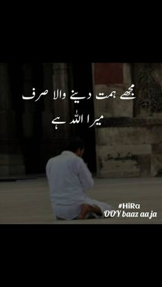 Q k jo chorny ja rhii ho wo asan bilkul nhi mery liye. Allah Quotes, Muslim Quotes, Urdu Quotes, Life Quotes, Qoutes, Urdu Thoughts, Thoughts And Feelings, Good Thoughts, Beautiful Islamic Quotes