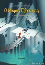 http://www.protoporia.gr/o-mikros-prigkipas-3-o-planitis-tis-moysikis-p-373301.html