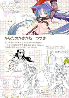 pixiv Spotlight - Tutorials all about Japanese style clothing!