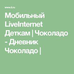 Мобильный LiveInternet Деткам   Чоколадо - Дневник Чоколадо  