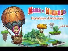#Маша и Медведь | Операция  Спасение | Masha and the Bear | Operation Re...