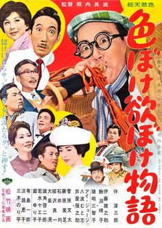 Japanese Film, Japanese Culture, Film Poster, Movie Posters, Punk Rock, Flyer Design, Vintage Posters, Rock And Roll, Comedy