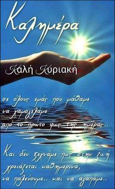 Greek Quotes, Good Morning, Sayings, Greek Easter, Poster, Buen Dia, Bonjour, Lyrics, Good Morning Wishes