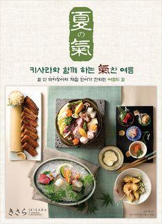 여름보양식-夏の氣(氣찬 여름) Menu Layout, Restaurant Menu Design, Promotional Design, New Menu, My Best Recipe, Graphic Design Posters, Korean Food, Food Design, Summer Recipes