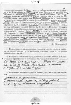 reshebnik-po-himii-8-go-klass-novoshinskiy-sbornik-samostoyatelnih-rabot