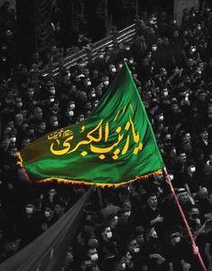 Bmw Black, Flags With Names, Imam Hassan, Imam Hussain Wallpapers, Karbala Photography, Shia Islam, Muharram, Multimedia, Holi