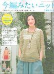 """Мобильный LiveInternet """"Now knitting want to knit S3946 spring&summer 2015"""". Японский журнал по вязанию.   Tanya_Belyakova - Дневник Tanya_Belyakova  """