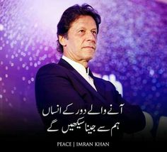Imran Khan Pakistan, President Of Pakistan, Pakistan Independence Day, Pakistan Armed Forces, Iqbal Poetry, The Legend Of Heroes, Islamic Dua, Real Hero, Great Leaders