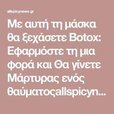 Με αυτή τη μάσκα θα ξεχάσετε Botox: Εφαρμόστε τη μια φορά και Θα γίνετε Μάρτυρας ενός θαύματοςallspicynews