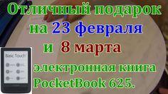 Отличный подарок на 23 февраля и 8 марта электронная книга PocketBook 625