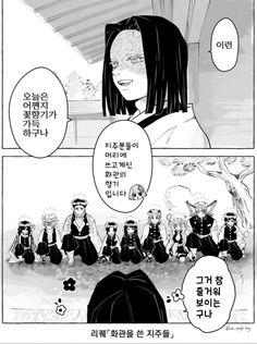 Kimetsu no Yaiba [Doujinshi] Anime Meme, Otaku Anime, Manga Anime, Anime Art, Gato Anime, Slayer Meme, Familia Anime, Short Comics, Dragon Slayer