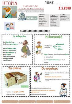Τετάρτη στο ... Τέταρτο!: Η καθημερινή ζωή και η εκπαίδευση των Αθηναίων