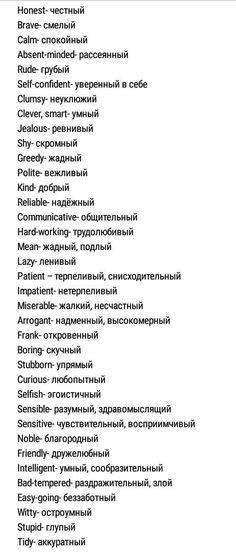 Personal traits R-E English Time, Learn English Words, English Course, English Study, English Class, English Lessons, English Speech, English Verbs, English Vocabulary