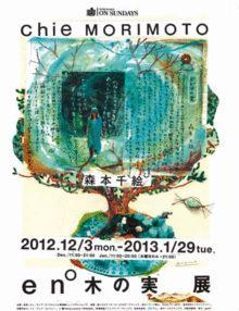 Chie Morimoto / en゜ konomi ten