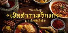 คนไทยต้องรู้! เปิดตำรา 'พริกแกง' แบบถึงพริกถึงขิง!