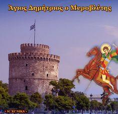 Greek Beauty, Saint George, Greece, Animation, World, Youtube, Movie Posters, Travel, Gifs