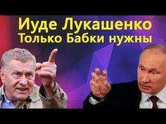 Путин и Жириновский Рубят Правду о Лукашенко (Без Цензуры) - YouTube